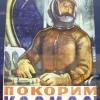 Под чёрным флагом Роскосмоса