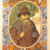 400 страниц романа Романовых