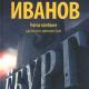 «Ёбург» — первый том из ненаписанного многотомья