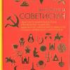 Будни советского наследия
