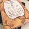 ОСТИН, ОНА ЖЕ ОСТЕН: БИОГРАФИЯ И РОМАН О РОМАНАХ
