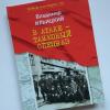 В атаке – танковый спецназ. «Хабаровский комсомолец» — «Димитрий Донской»: огнемётные танки в бою