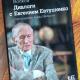 Евгений Евтушенко. Большое откровение