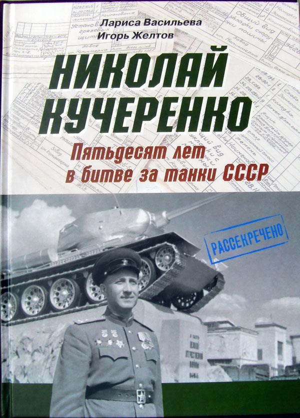 Книга Ларисы Васильевой об отце