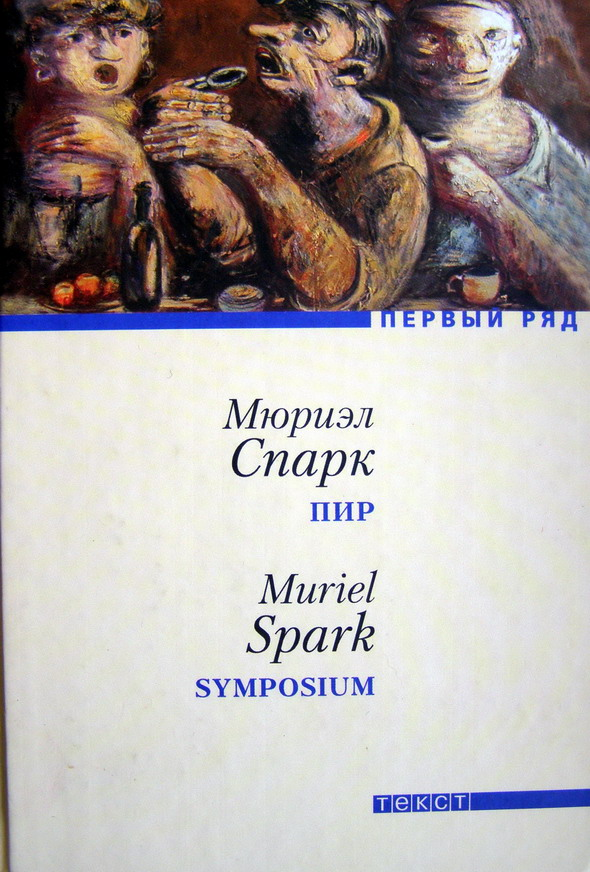 М.Спарк-04