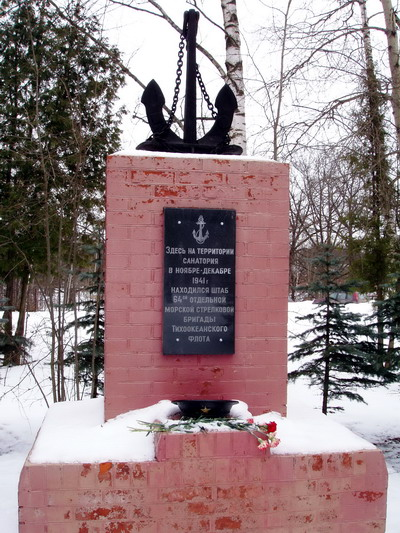 Памятник морпехам