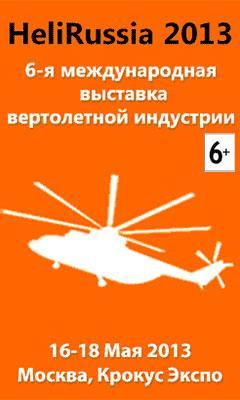 HR-2013-баннер