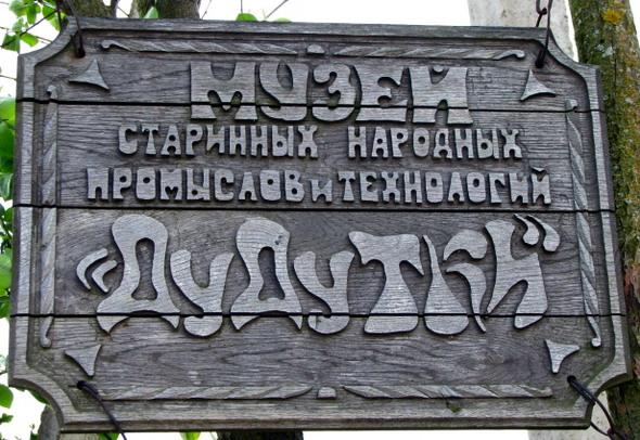 Музей-вывеска