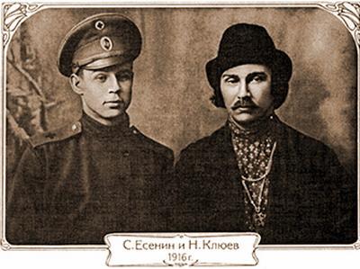 Клюев и Есенин